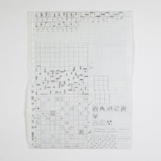 Ontwerptekeningen op ruitjespapier, tweezijdig, met schetsen voor weefwerken - Désirée Scholten-van de Rivière, Lange, Tommy de, Lange, Tommy de